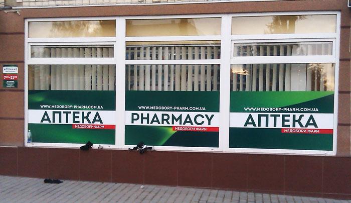 Брендирование для аптек