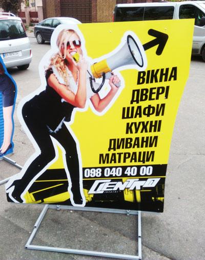 Штендер -Ростовая фигура