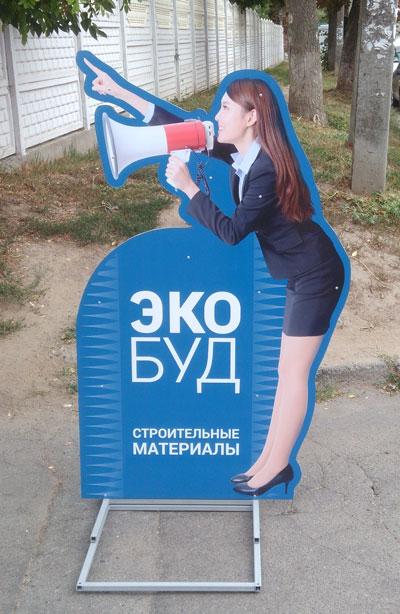 Реклама -Ростовая фигура