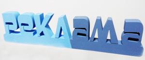 об'ємні букви із пенопласту