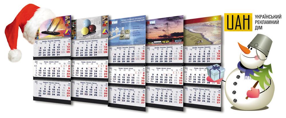 Печать календарей Хмельницкий