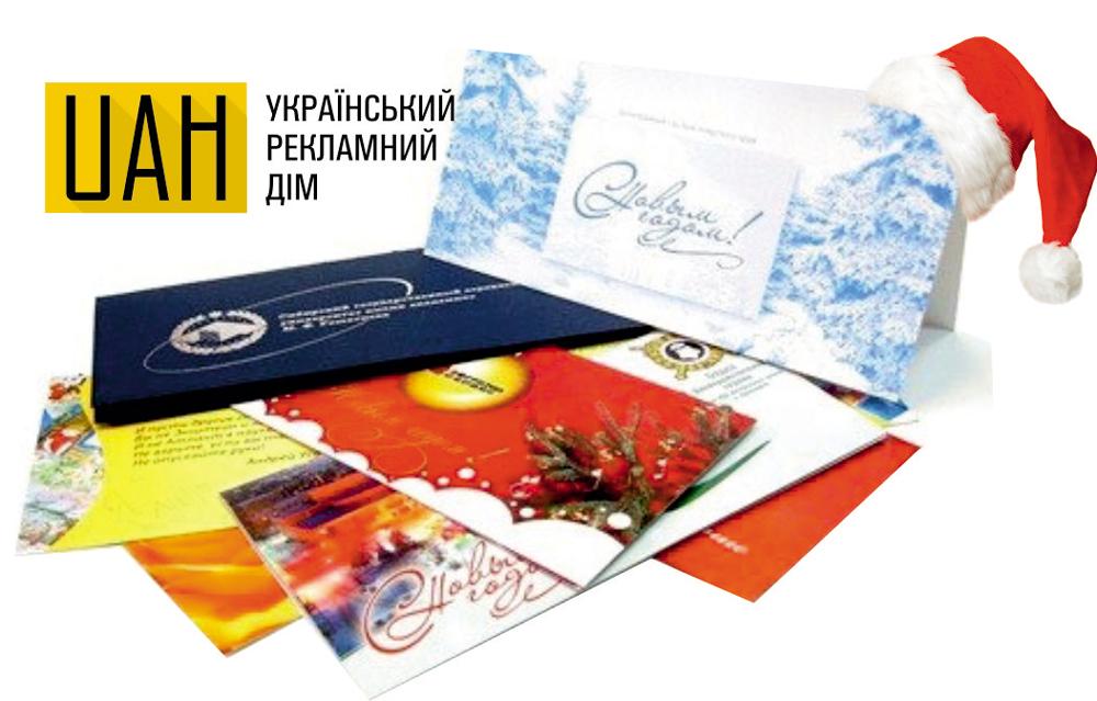 Печать новогодних открыток Хмельницкий