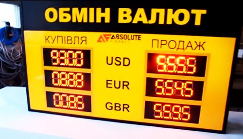 електронне табло курсів валют Хмельницький