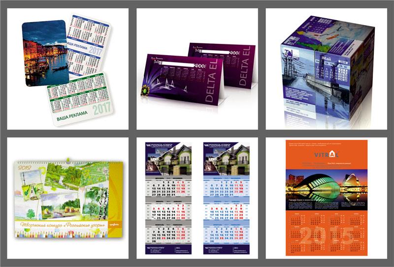 цифровая печать календарей, офсетная печать календарей