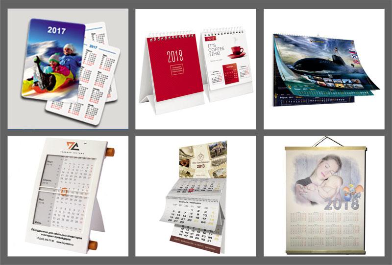печать календарей +с логотипом