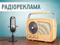 Радиореклама примеры