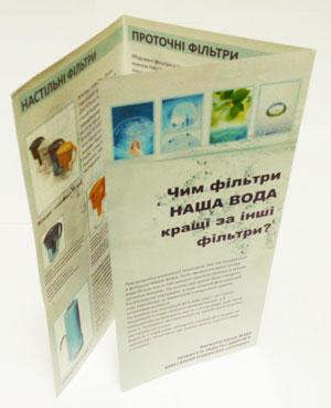 Рекламный буклет картинка