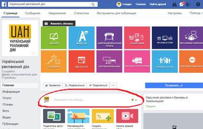 Как создать публикацию в Фейсбук