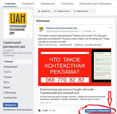Как поднять публикацию в Фейсбук